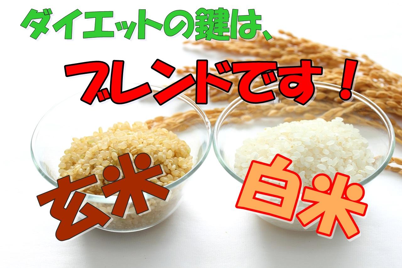 玄米に白米を混ぜる大調査ダイエット効果はどう変わる?