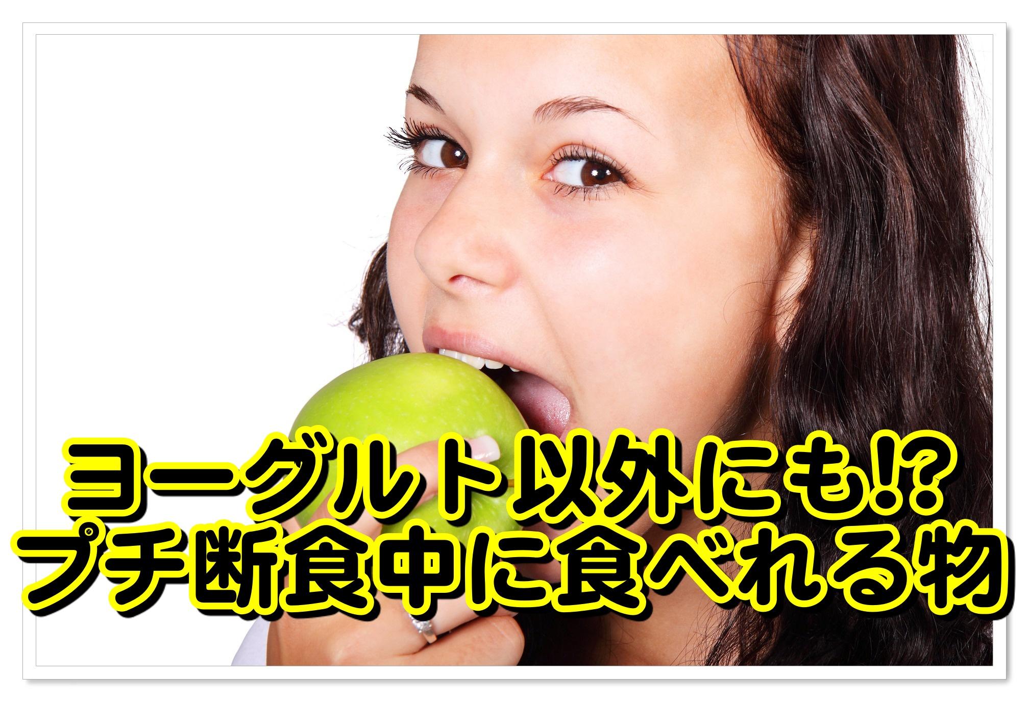 ヨーグルト以外もOK?プチ断食ダイエット中の食べ物