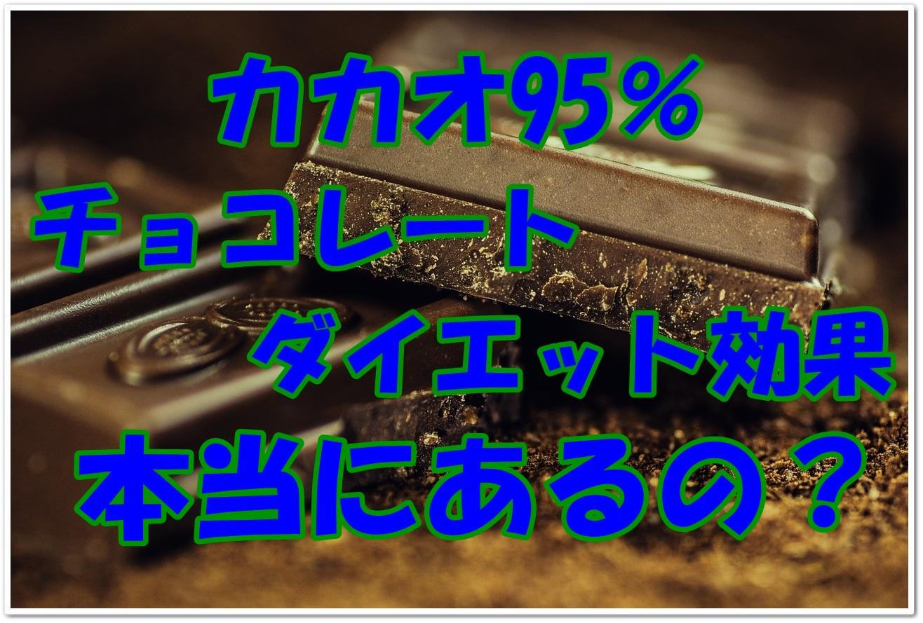 チョコレート効果カカオ95%でダイエット!効果はある?