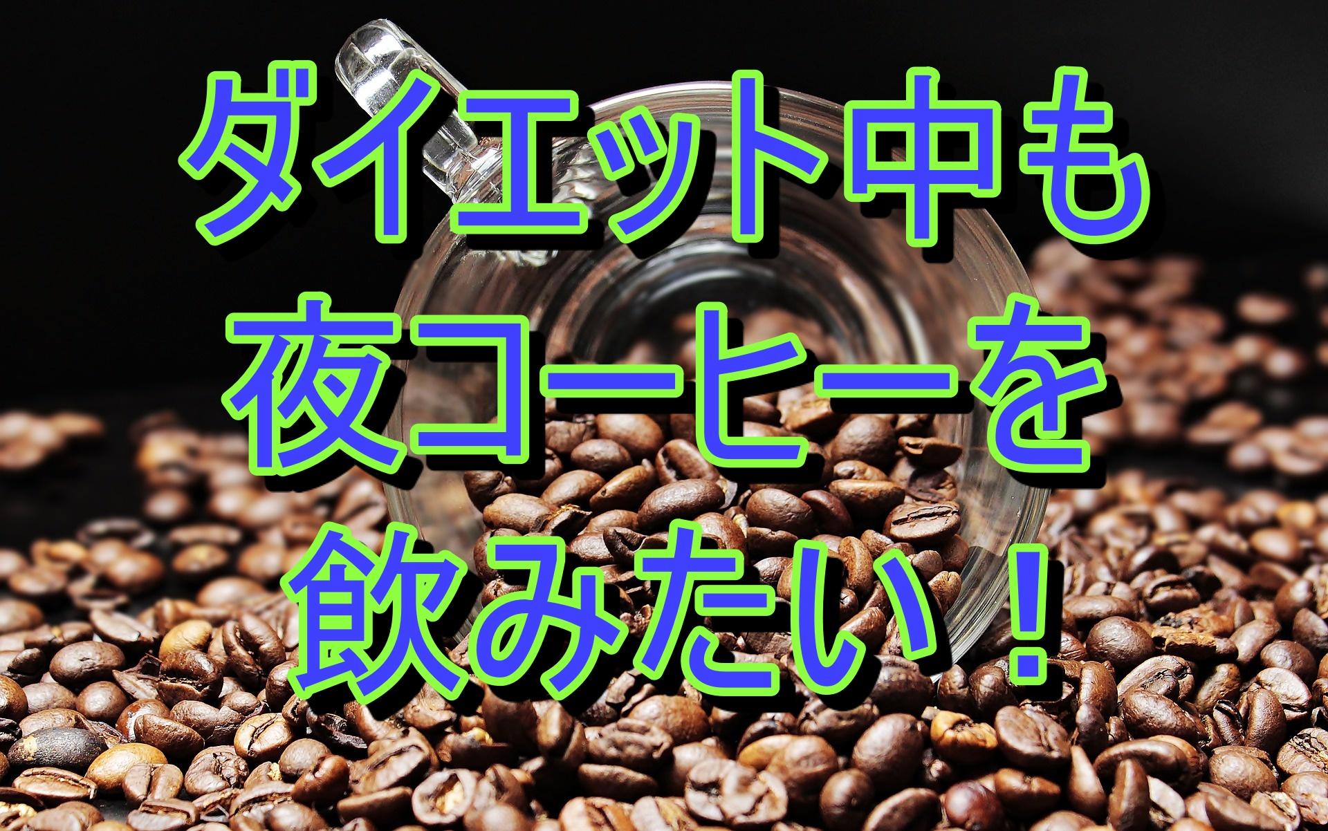 コーヒーは夜飲んでもダイエット効果はあるのでしょうか?