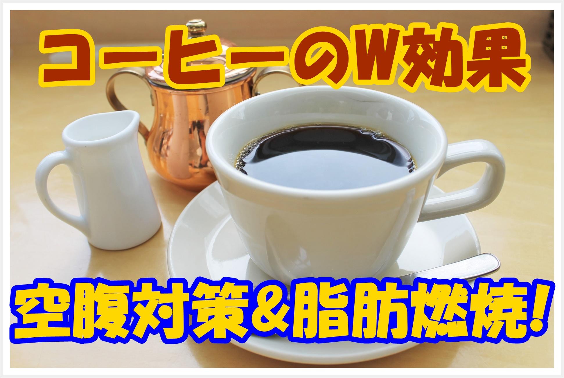 コーヒーで空腹対策と脂肪燃焼!ダイエットのW効果を得よう