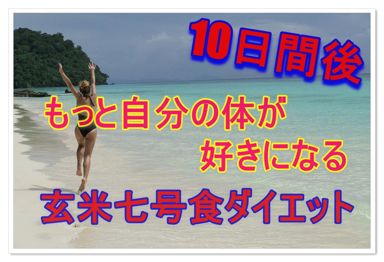 玄米のみを食べる七号食ダイエットで10日間後自分が変わる!