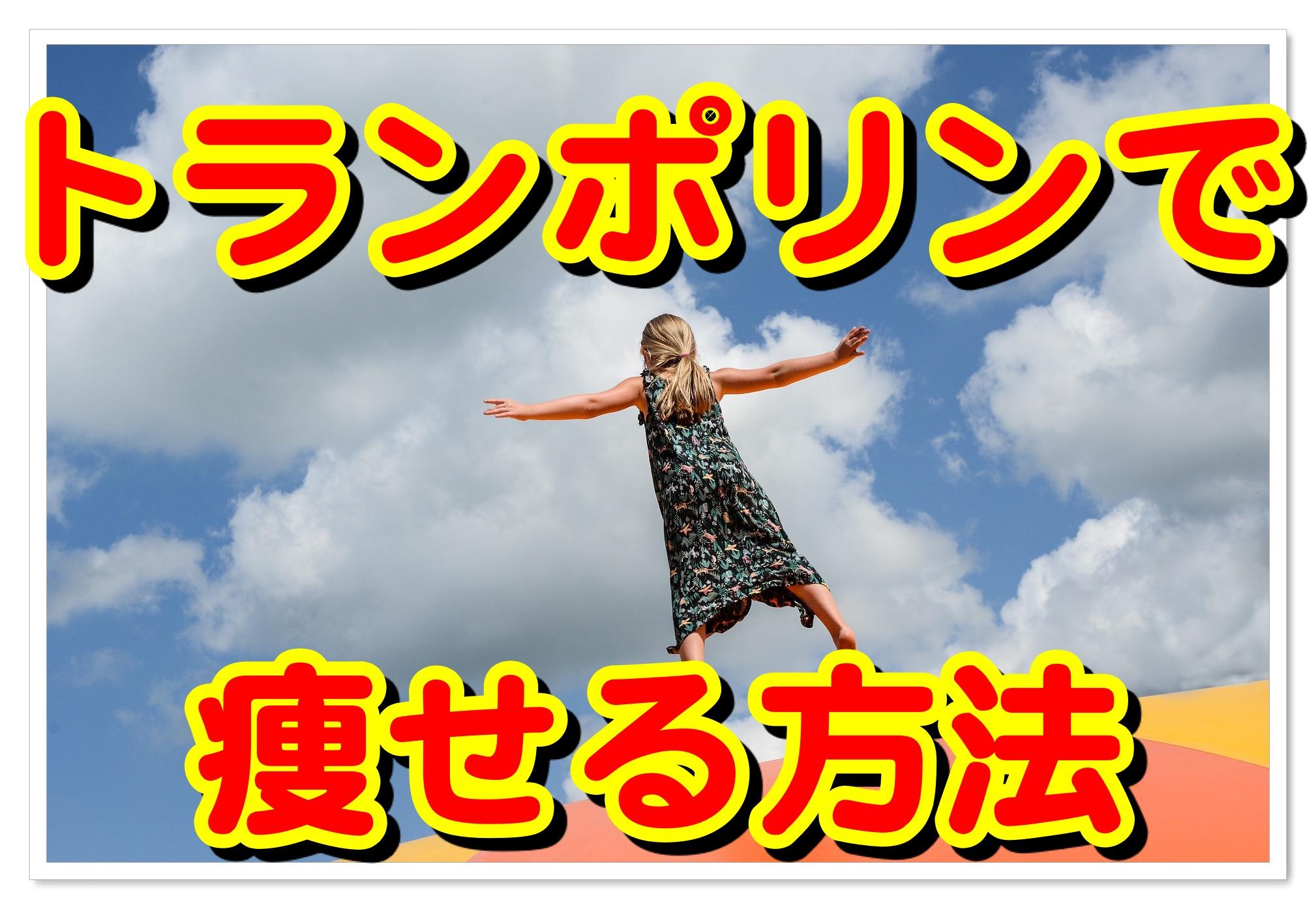 トランポリンダイエットの方法【最良の跳び方、時間、頻度】