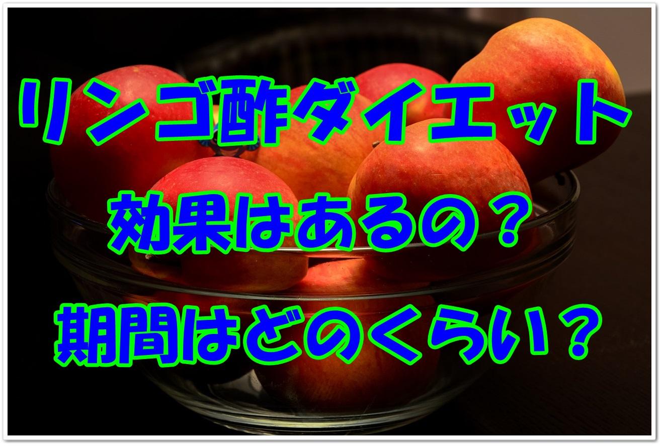 リンゴ酢ダイエットの効果はあるの?期間はどのくらい?