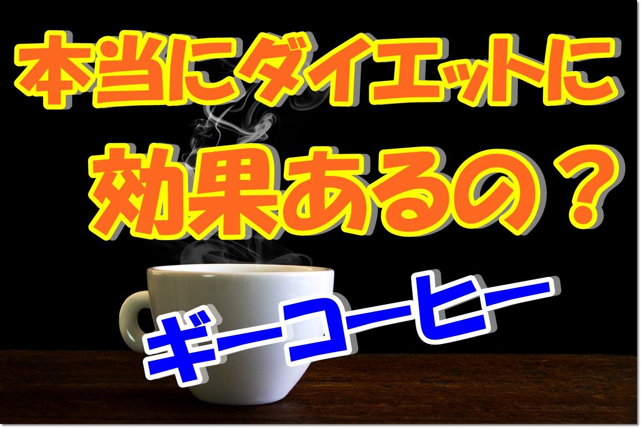 ギーコーヒーでダイエット!ギーはアーユルヴェーダの万能油」