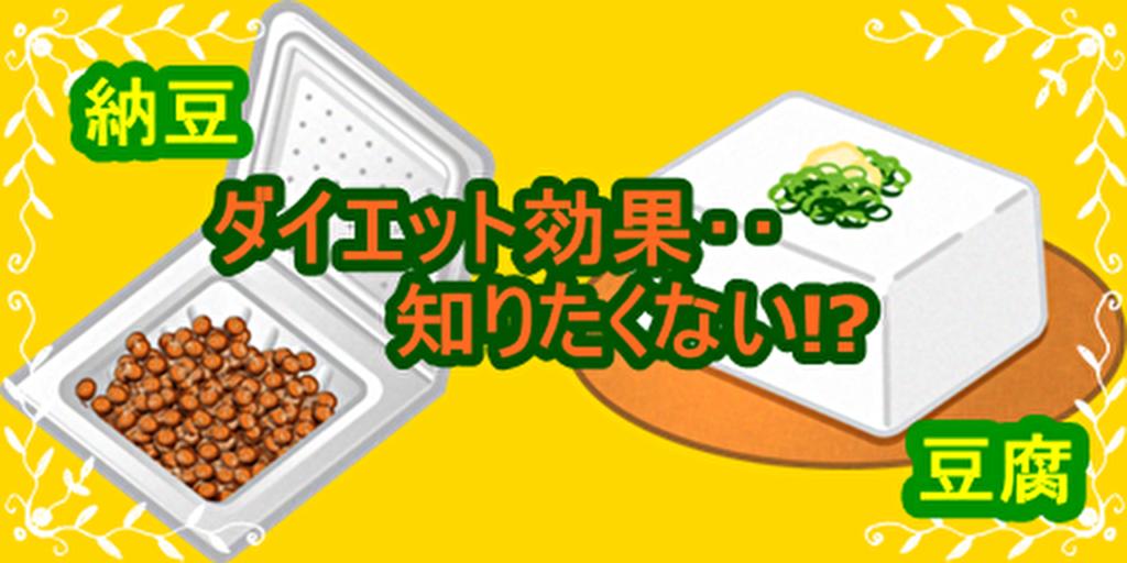 ヘルシー食材|豆腐と納豆|ダイエット効果はどれくらい?