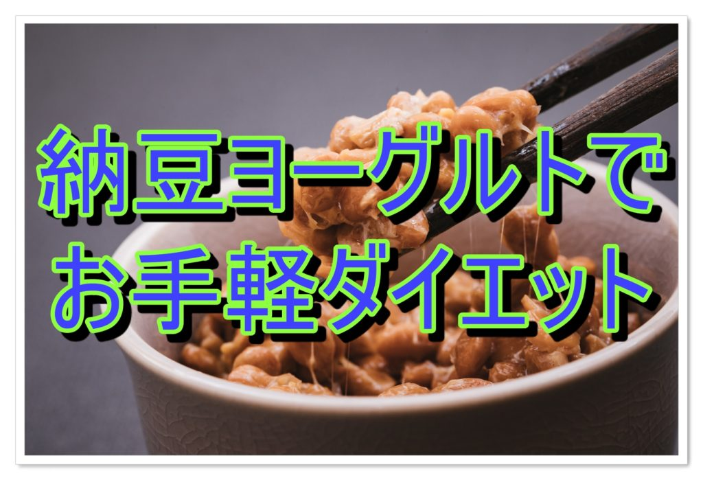 納豆ヨーグルトで腸内環境を整えお手軽ダイエット