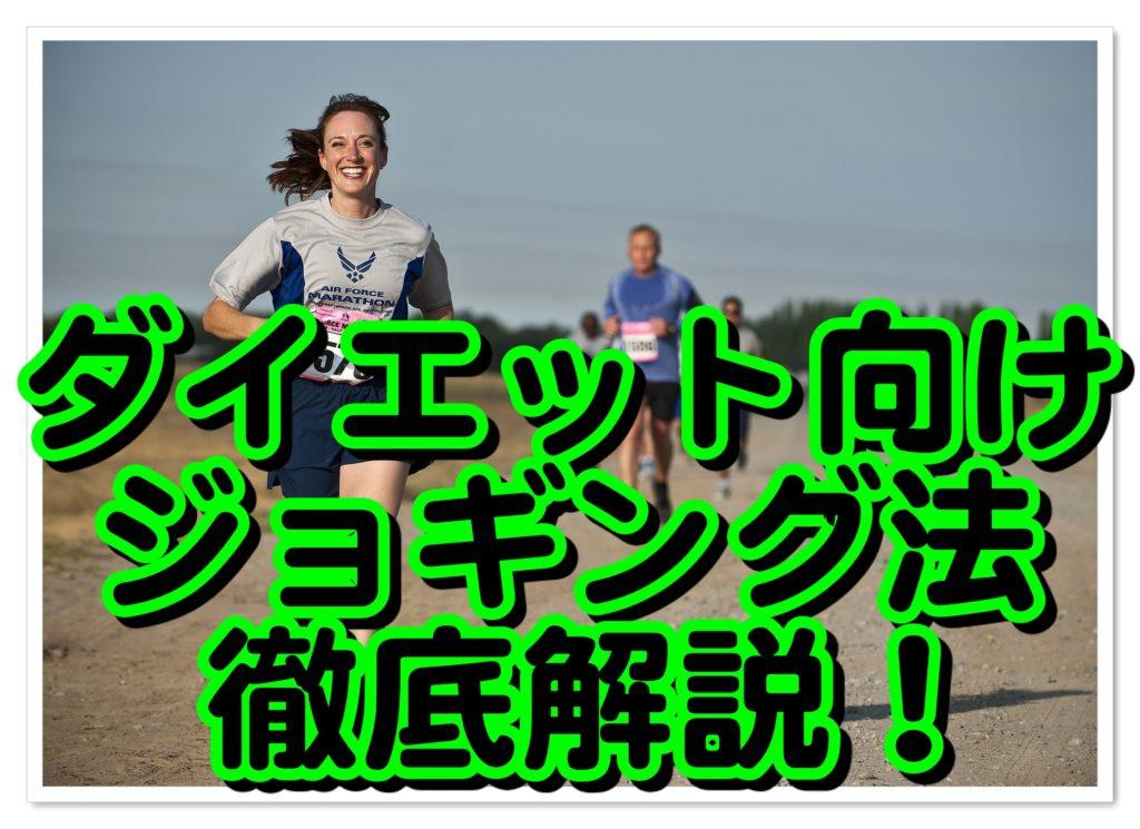 徹底解説!ダイエット向けジョギングの時間・距離・頻度・速度
