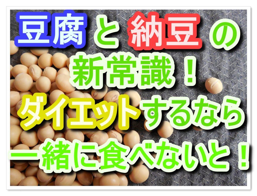 豆腐と納豆の新常識!ダイエットするなら一緒に食べなきゃ損!