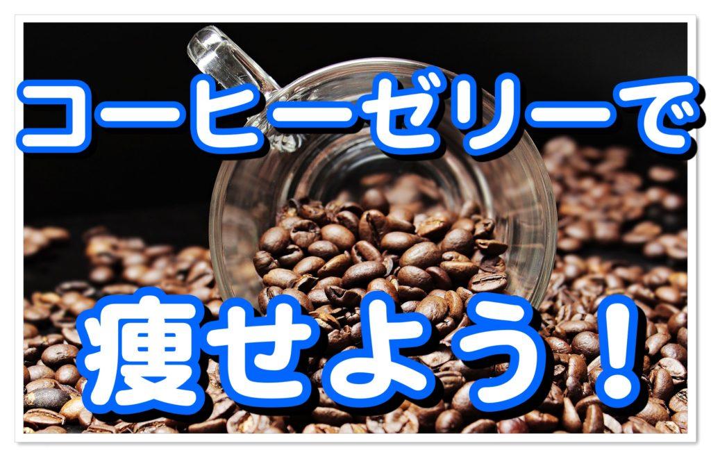 ダイエットにコーヒーゼリーは有効?活用方法を紹介!